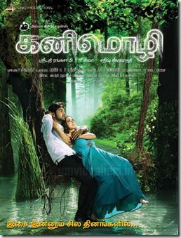 kanimozhi_tamil_movie_stills_photos_02[1]