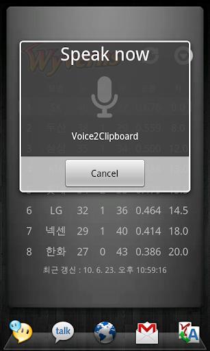 VoiceInput.png