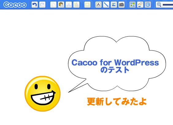 画面:更新した例(Cacoo)