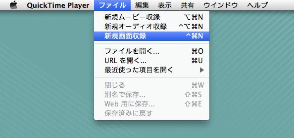 画面イメージ:【ファイル】-【新規画面収録】