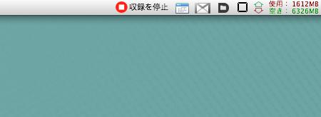 画面イメージ:【収録を停止】