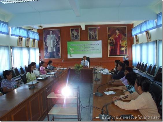 การประชุมเวทีเครือข่ายกลุ่มแม่บ้านเกษตรกรระดับจังหวัด