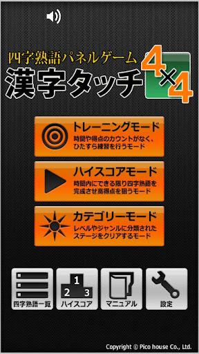 四字熟語パネルゲーム 漢字タッチ4x4 LITE版