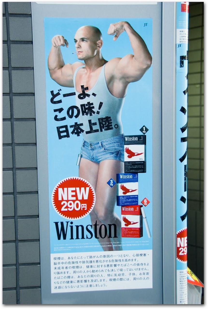 Tokyo Winston cigarette ad