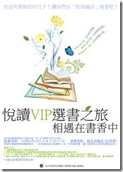 閱讀VIP_2(小)