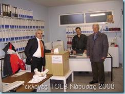 2008 11 16 εκλογές ΤΟΕΒ στο Αγρόκτημα Νάουσας