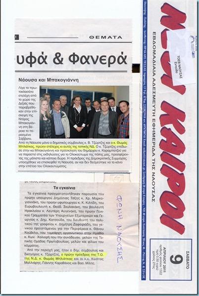2011 04 09 Νέοι Καιροί & Φωνή Ναούσης