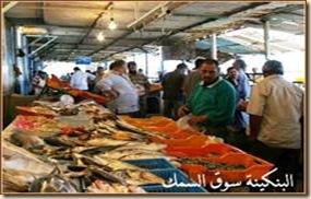 البكينة . سوق السمك بنغازي