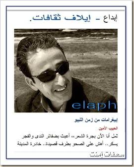 إبيغرامات من زمن الليبو