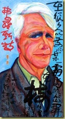 Blog Robert Frost