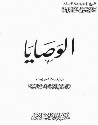 الوصايا، محمد متولي الشعراوي