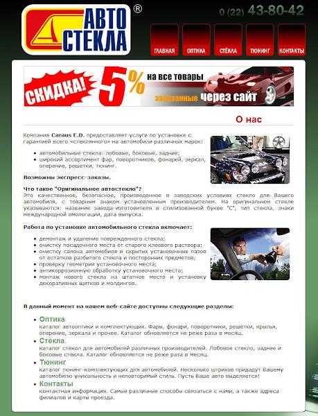 autoworld.md - Автостёкла и автооптика в Кишинёве