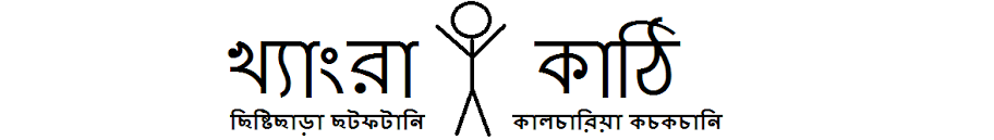 খ্যাংরা কাঠি (Khengra Kathi... a Bangla Webcomic)