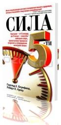 Сила 5-ти. Быстрые - от 5 секунд до 5 минут - способы сжигания жира, приостановки процесса старения и возрождения интимной жизни