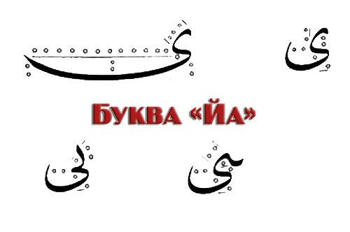 %D0%99%D0%B0 Арабский алфавит, буква Йа