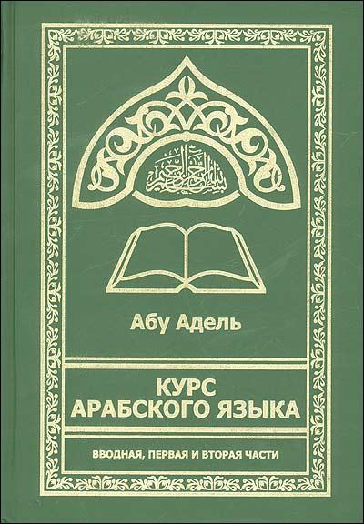 скачать книгу абу адель курс арабского языка