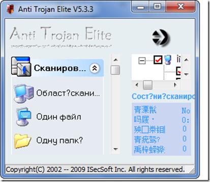 Anti-Trojan.Elite.5.3.6