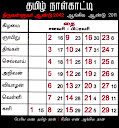 &#3007;&#3021; &#3006;&#3021;&#3006;&#3021;&#3007; 2042