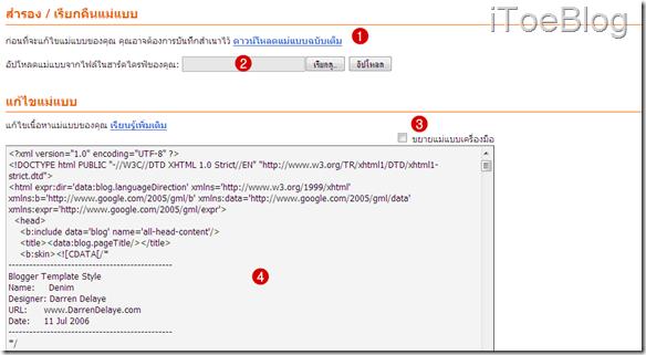ตั้งค่า HTML BLogger