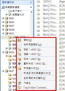 Outlook2007-context-menu