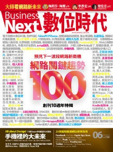 bnext_cover_181[1]