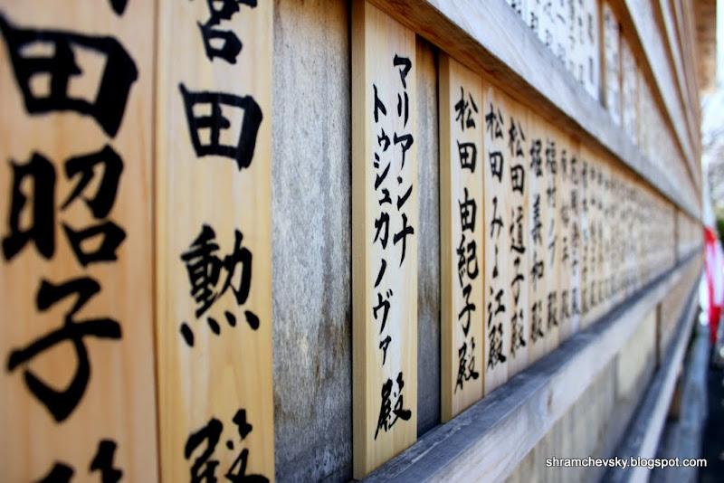 Токио Минато Шибакоен Зожожи Дощечки Иероглифы
