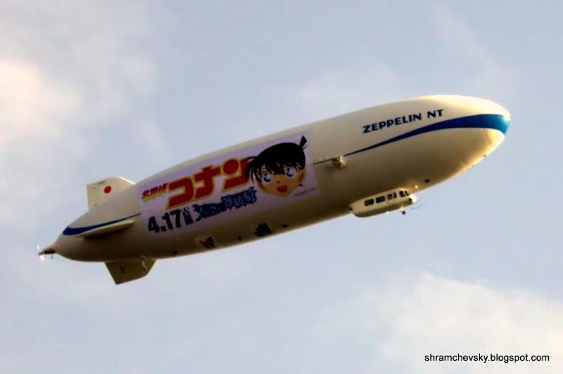 Japan Tokyo Airship dirigible Zeppelin NT Япония Токио Дирижабль Цеппелин НТ