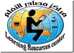 مصادر التعلم