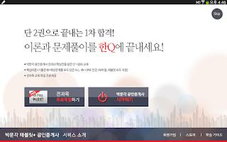 Screenshot of 단 2권으로 합격! 박문각랜드스파 공인중개사 1타 직강