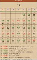 Screenshot of 2015 사주팔자,궁합,토정비결,운세,꿈해몽,타로,이름