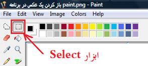 ابزار Select را انتخاب کنید