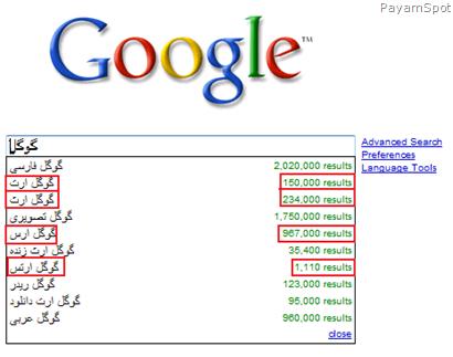 گوگل ارث - گوگل ارت - گوگل ارس - گوگل ارتس؟