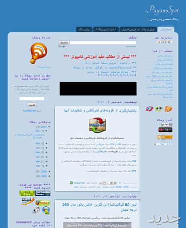 ظاهر جدید وبلاگ