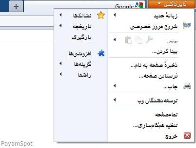 فایرفاکس فارسی 4