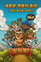 Screenshot of 헌터캣 for Kakao