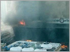 Central World burning