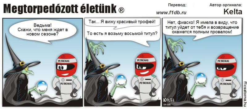 Комикс Kelta Михаэль Шумахер и титул 2010