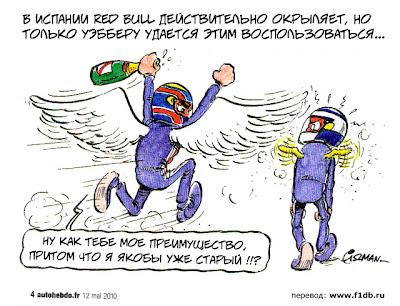 Марк Уэббер и Себастьян Феттель комикс по Гран-при Испании 2010 Fiszman