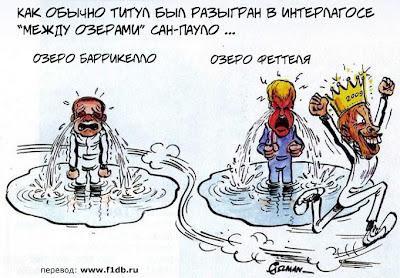 Баррикелло Феттель Баттон Интерлагос 2009