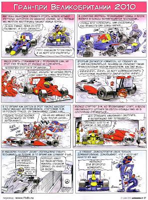 комикс Fiszman по Гран-при Великобритании 2010 года