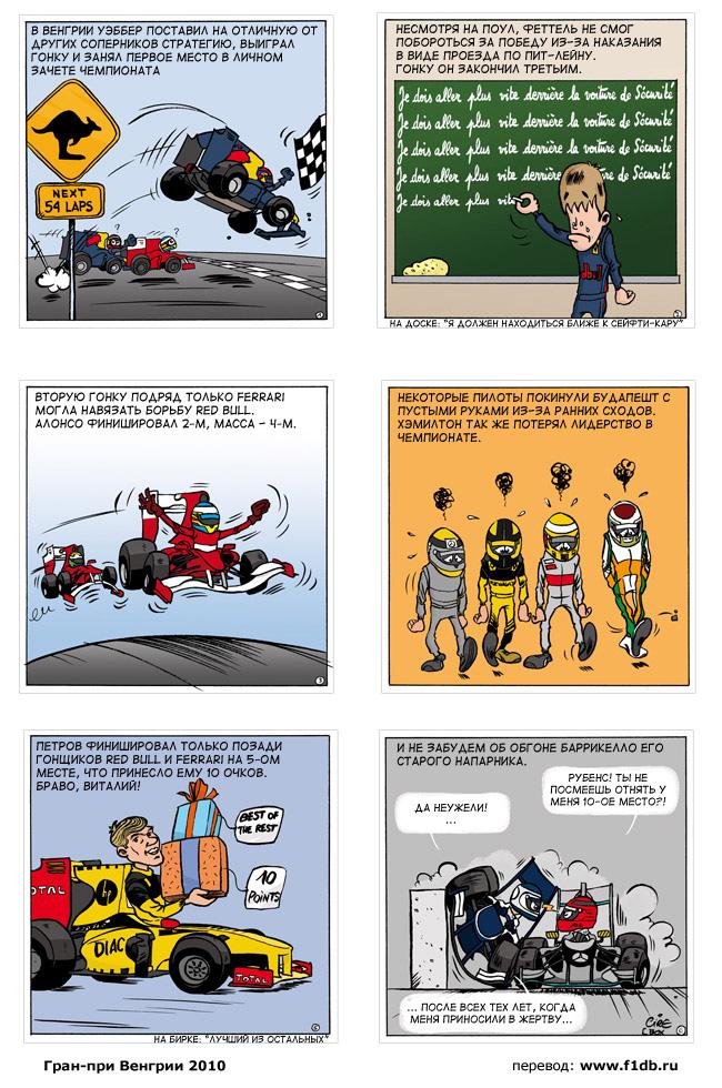 комикс Cirebox по Гран-при Венгрии 2010
