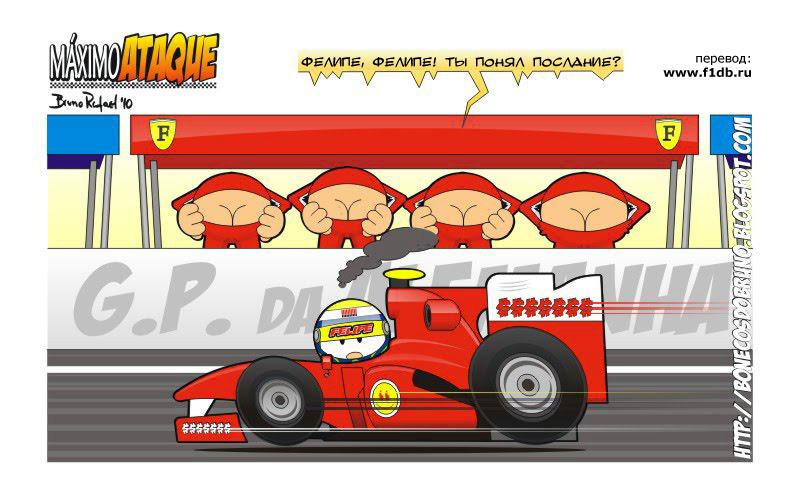 Ferrari посылает скрытое послание Фелипе Массе