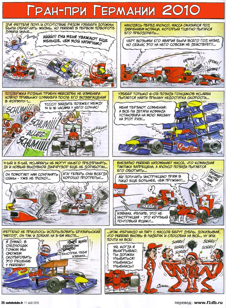 комикс Fiszman по Гран-при Германии 2010