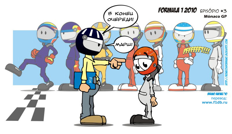 комикс Михаэль Шумахер на Гран-при Монако 2010