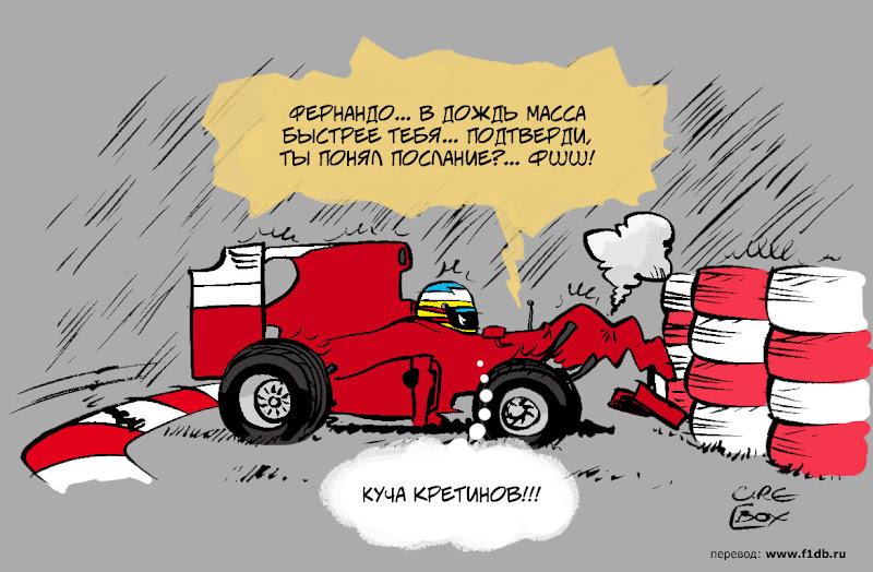 Фернандо Алонсо разбивает свою Ferrari на Гран-при Бельгии 2010