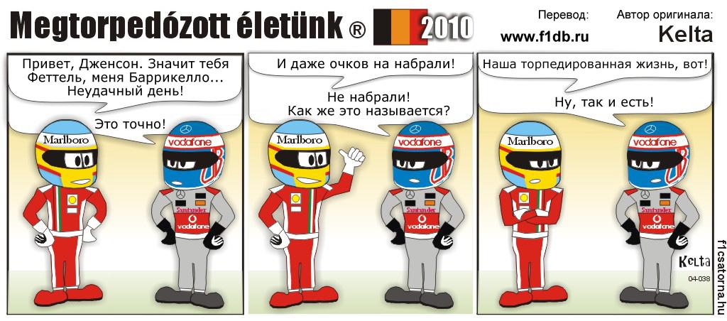 комикс Фернандо Алонсо и Дженсон Баттон на Гран-при Бельгии 2010
