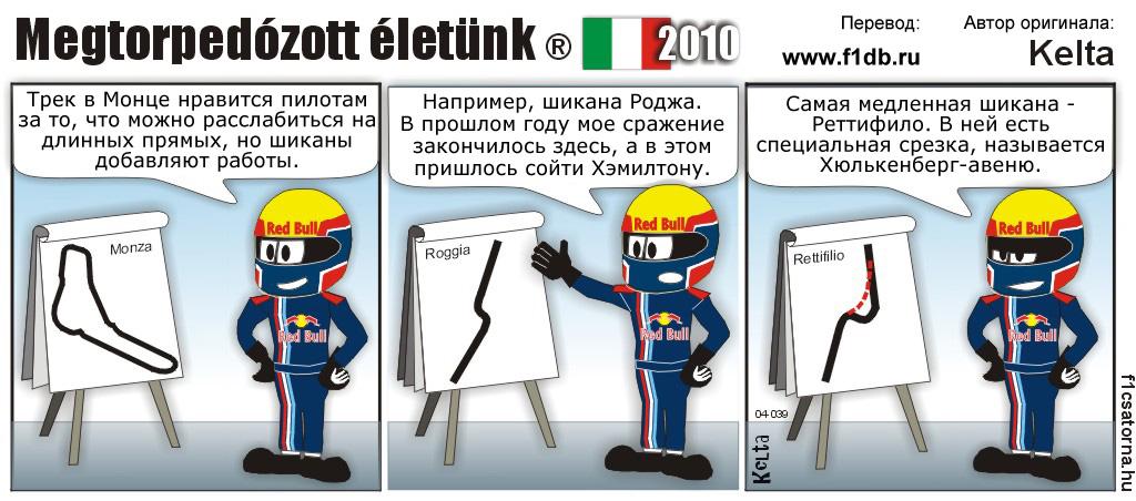 комикс Kelta по Гран-при Италии 2010 с Марком Уэббером