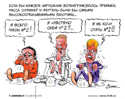 комикс Fiszman за 22 сентября 2010