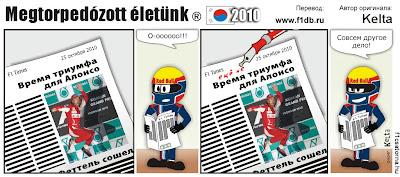Марк Уэббер читает газету с Фернандо Алонсо на обложке после Гран-при Кореи 2010