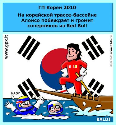 комикс Baldi Фернандо Алонсо громит соперников на Гран-при Кореи 2010